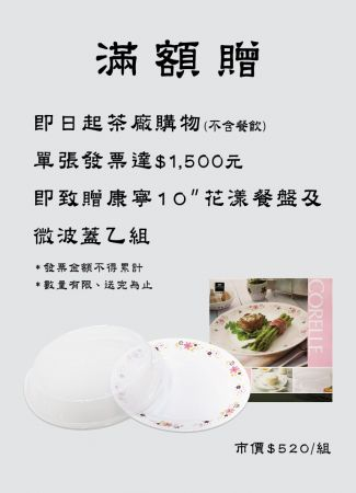 (更正)POP-發票滿1500送康寧餐盤組-櫃台桌卡-03.jpg