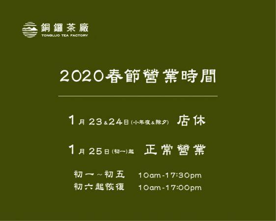 (茶廠網頁用)2020銅鑼春節營業時間.jpg