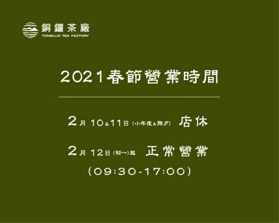 (茶廠網頁用)2021春節營業時間-銅鑼.jpg