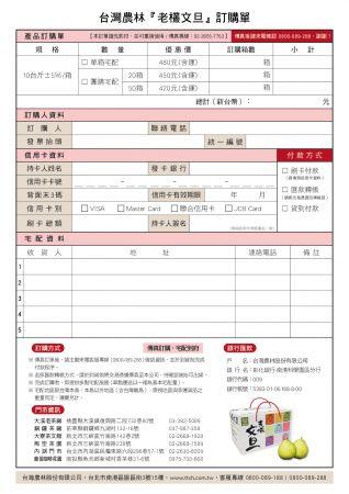 20190820台灣農林-2019文旦預購EDM-背.jpg